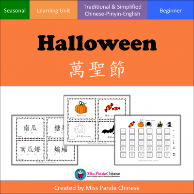 Chinese for kids Teach Chinese Halloween Miss Panda Chinese