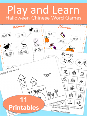 Chinese for Kids Chinese Teaching Printable Halloween Miss Panda Chinese