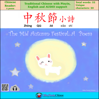 Chinese Reader eBook Mid Autumn Festival
