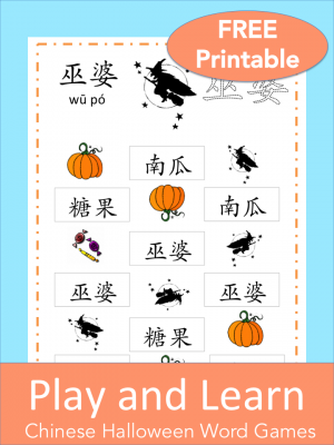 Miss Panda Chinese | Chinese Halloween Prfintable