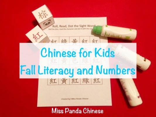 Chinse for kids literacy reading and numbers Miss Panda Chinese