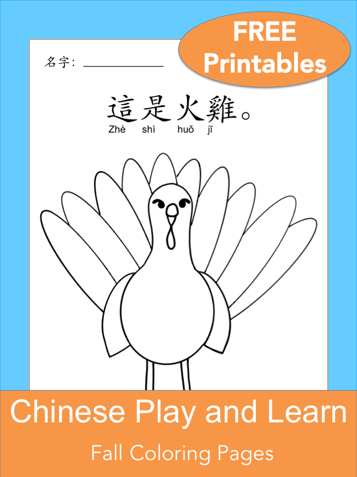 Chinese for kids fall thanksgiving printable | Miss Panda Chinese