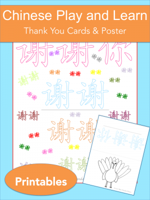 Chinese for Kids Chinese Thank You Cards and Thank You Poster | Miss Panda Chinese