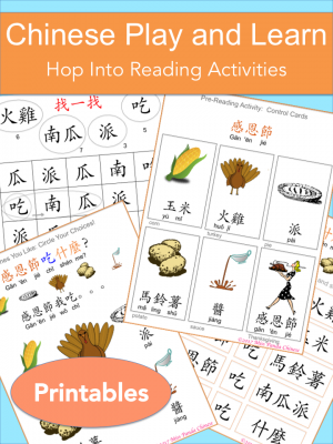 Chinese for kids hop into reading printable | Miss Panda Chinese