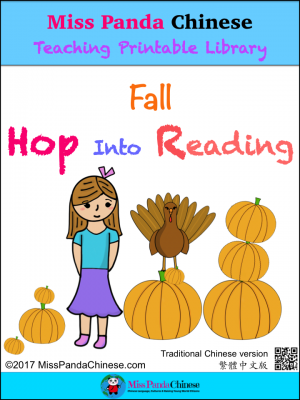 Chinese Hop Into Reading thanksgiving | Miss Panda Chinese