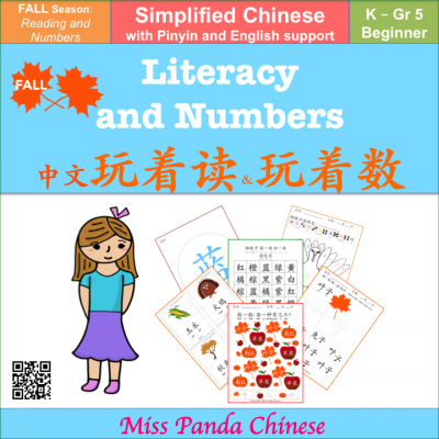 Chinese for Kids: Fall Literacy Reading and Numbers printable | Miss Panda Chinese