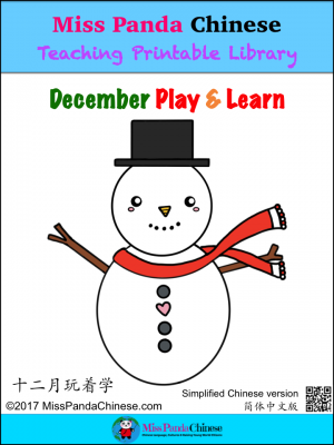 Miss Panda Chinese Teaching Printable Library