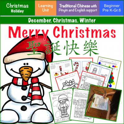 Teach Chinese Christmas TPRS CI printables and story | Miss Panda Chinese