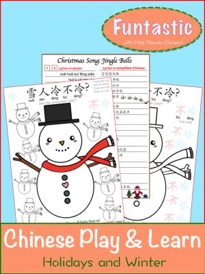 Chinese Christmas Jingle Bells lyrics and Christmas worksheets for kids | Miss Panda Chinese