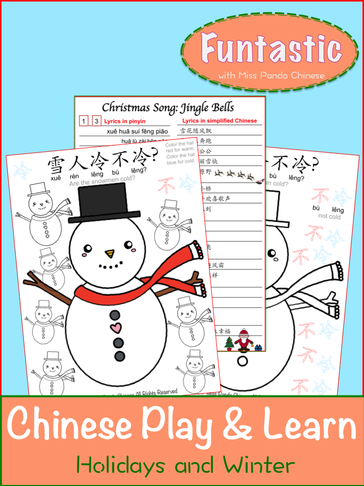 Chinese Christmas Jingle Bells lyrics and Christmas worksheets for kids | Miss Panda Chinese