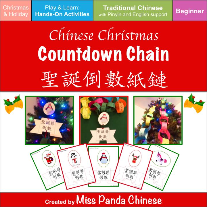 Chinese Christmas Countdown Chain | Miss Panda Chinese