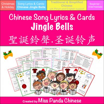 Chinese Christmas Jingle Bells lyrics and flashcards for kids | Miss Panda Chinese