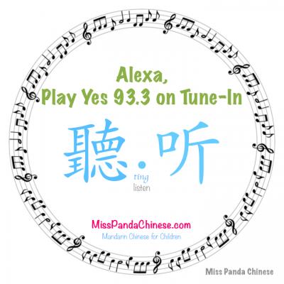 Amazon Echo Dot Chinese songs and Chinese radio | Miss Panda Chinese