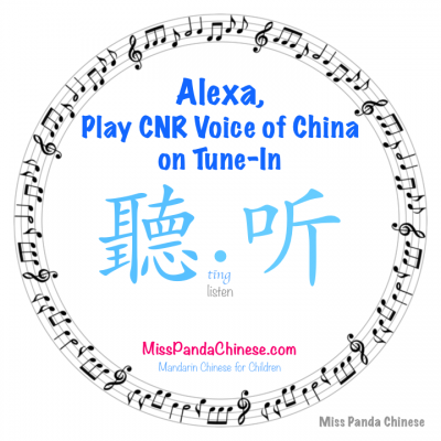 Using the Amazon Echo Listens to Chinese Songs and Chinese Radio