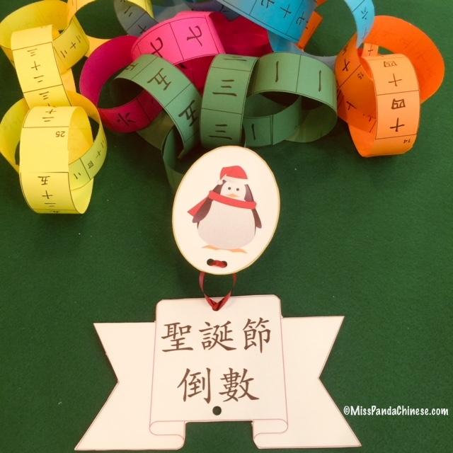 Chinese Christmas Countdown Chain craft | Miss Panda Chinese
