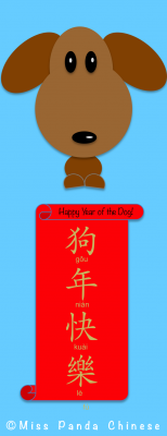 chinese new year crafts dog bookmark 1 miss panda chinese