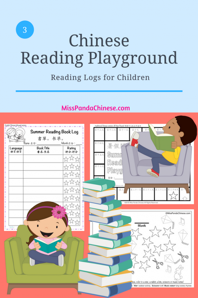 Chinese Reading Logs For Kids Miss Panda S Reading Playground