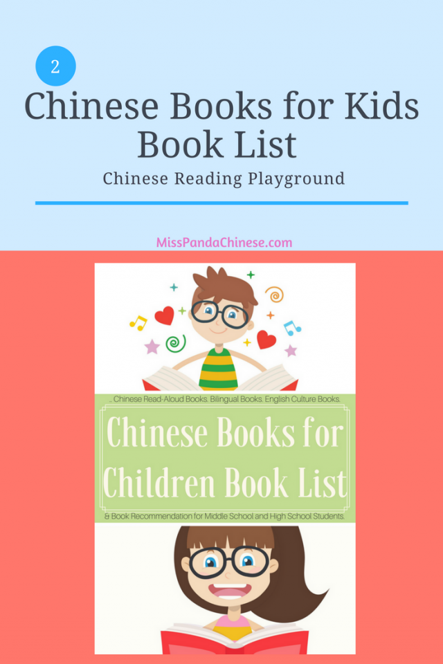 Summer Reading Playground Chinese Books For Children Book List