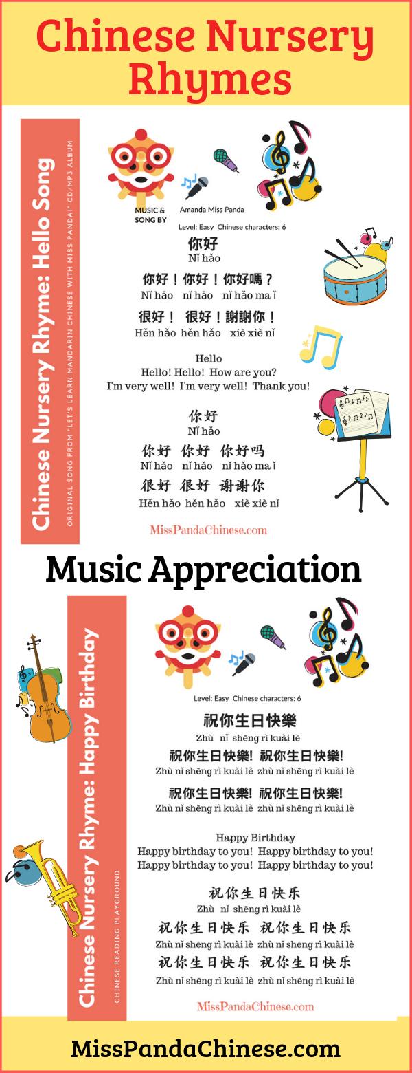 12 Chinese Nursery Rhymes -Chinese Reading Playground