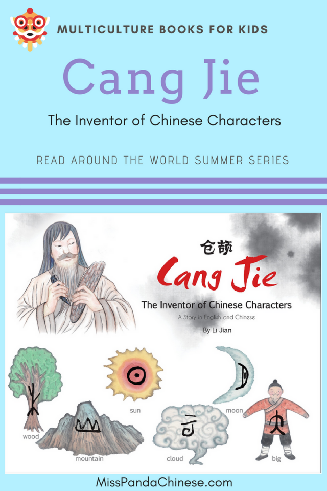 Cang Jie The Inventor Of Chinese Characters Read Around The World