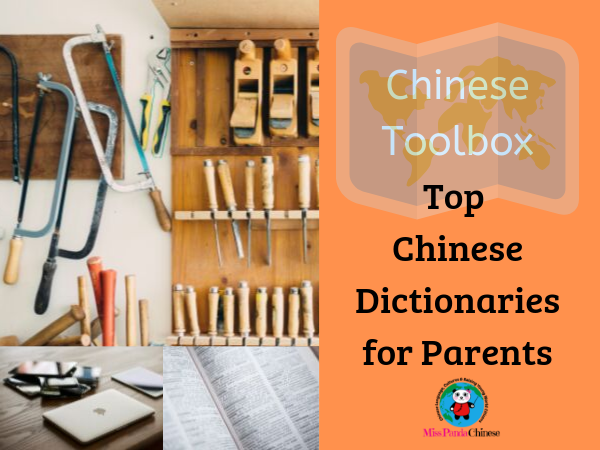 Top Chinese English Dictionaries For Parents Miss Panda Chinese