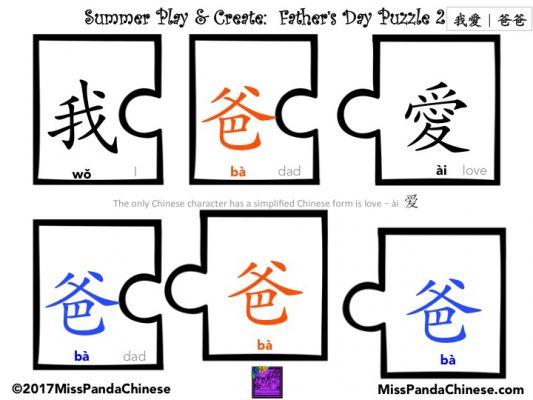 Father's Puzzle Set